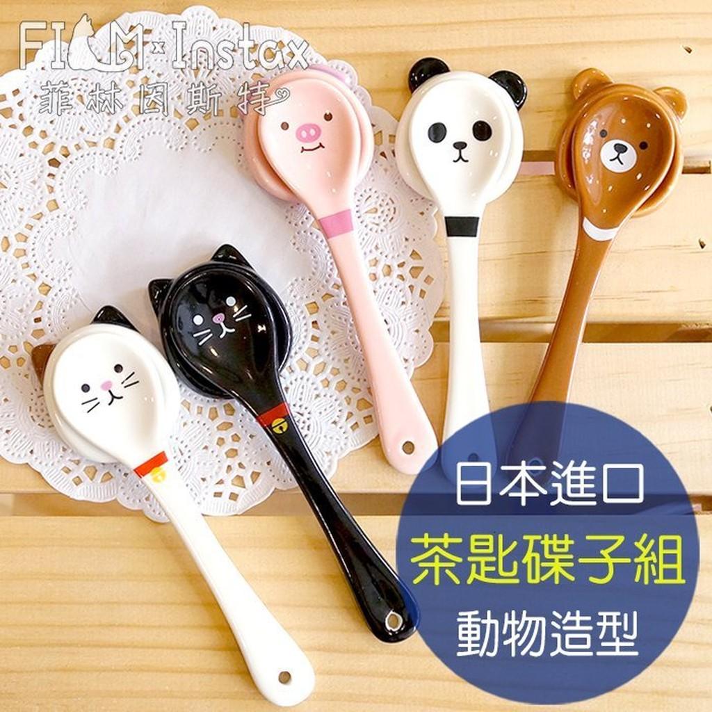 DECOLE【茶匙碟子組】日本進口 湯匙 兒童湯匙 攪拌棒 造型餐具 環保餐具 菲林因斯特