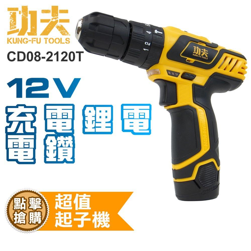 【功夫】12V充電鋰電電鑽