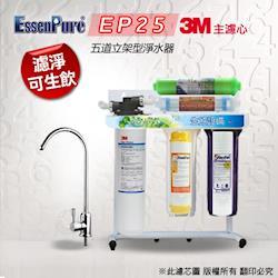3M EP25 搭贈五道立架型除垢型淨水器/淨水系統