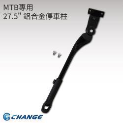 CHANGE 27.5吋 MTB登山車專用可調整停車柱