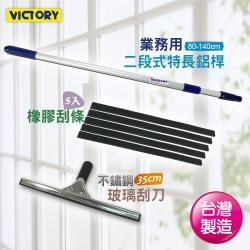 VICTORY 二段式不鏽鋼玻璃刮刀組35cm