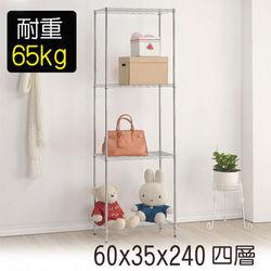 【莫菲思】海波-60*35*240四層鐵架