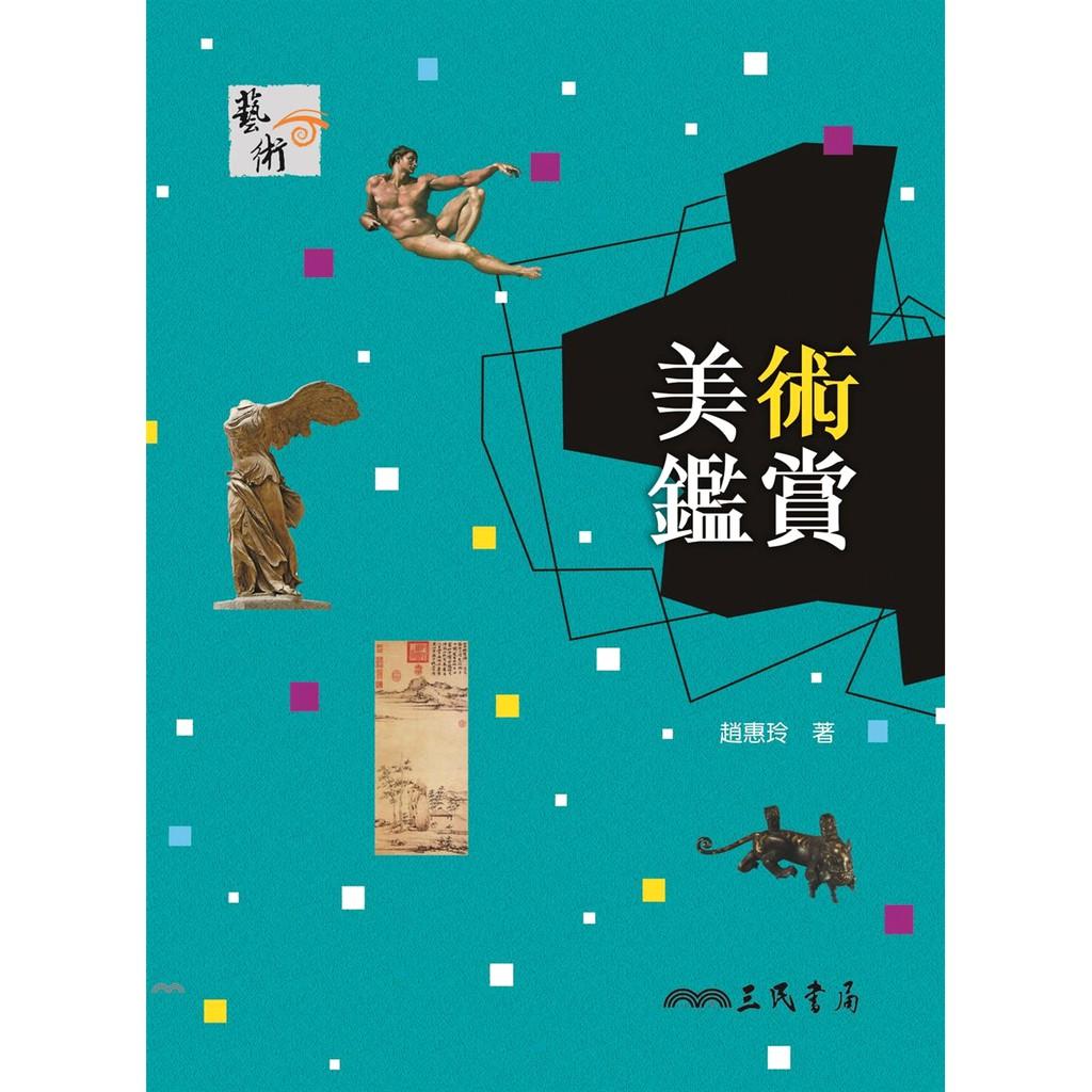《三民》美術鑑賞(三版)[85折]