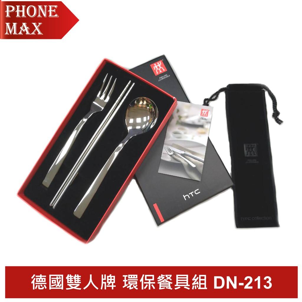 德國雙人牌 環保餐具組 DN-213 內含湯匙/筷子/叉子