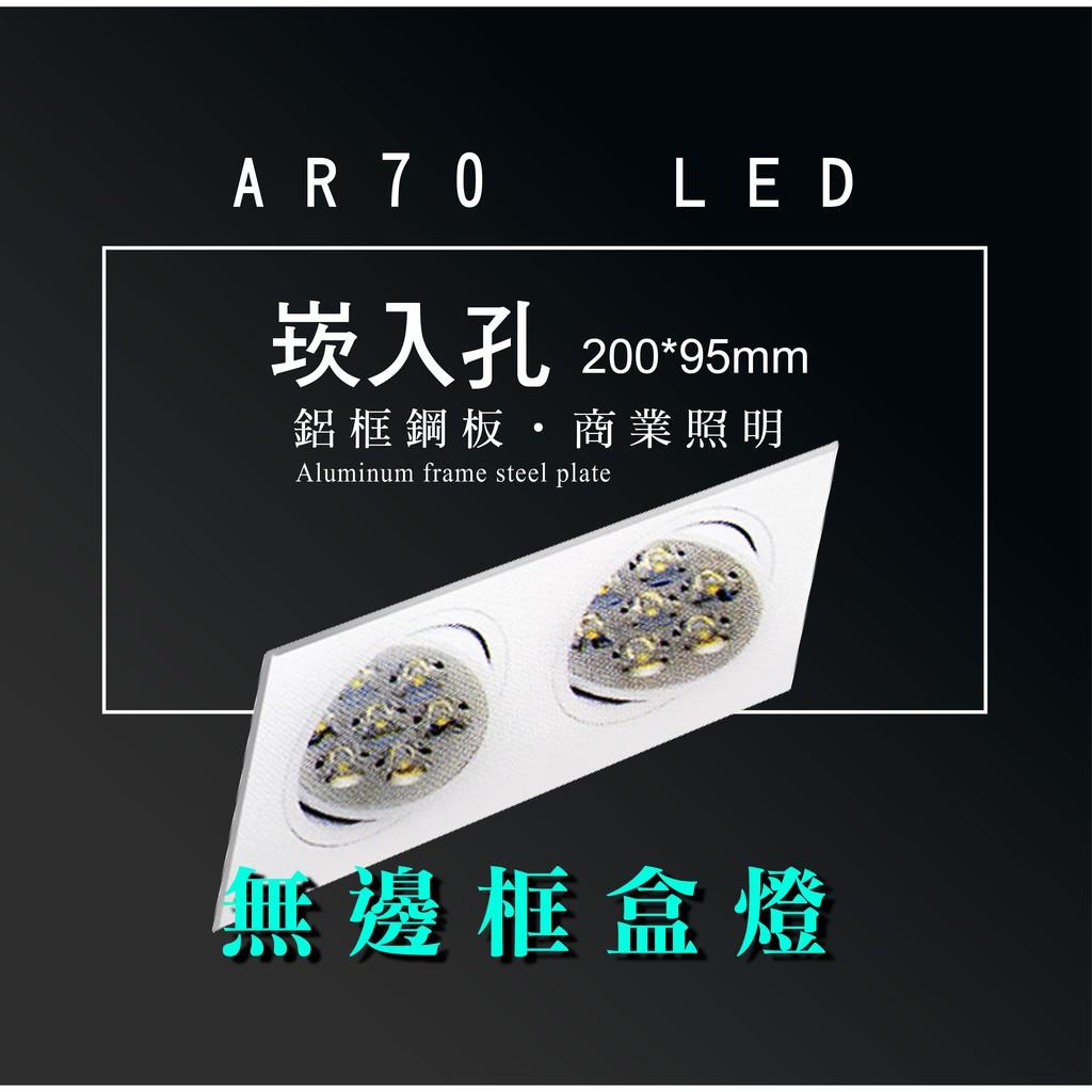 台灣製造 AR70LED 超高亮 方形 崁燈 嵌燈 雙燈 無邊框 白色燈體 盒燈 美術燈 投射燈 投光燈 重點照明