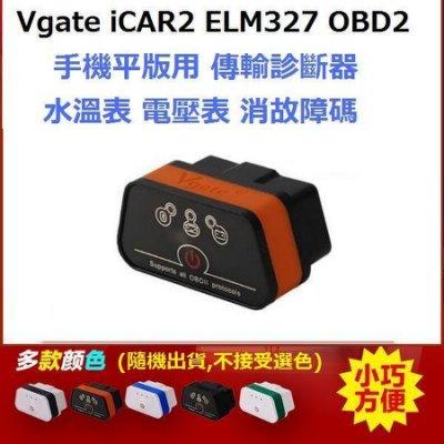 Vgate iCAR2 ELM327 OBD2 傳輸診斷器 水溫 電壓 轉速 顯示