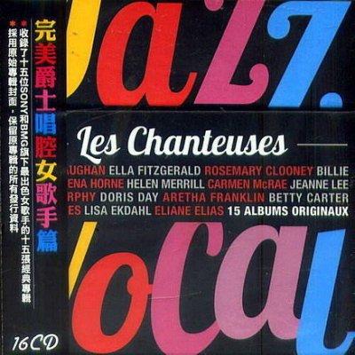 完美爵士唱腔女歌手篇16CD / 合輯 / 收錄十五位最出色女歌手的15張經典專輯 88765436862