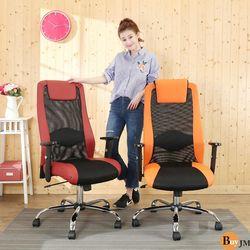 BuyJM 機能性工學6段扶手調整鐵腳辦公椅/電腦椅/2色