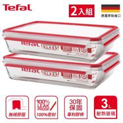 Tefal法國特福 德國EMSA原裝 無縫膠圈耐熱玻璃保鮮盒 3L(2入組) (100%密封防漏)