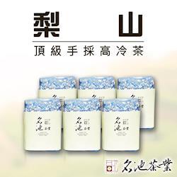 【名池茶業】頂級手採梨山高冷茶150gx6