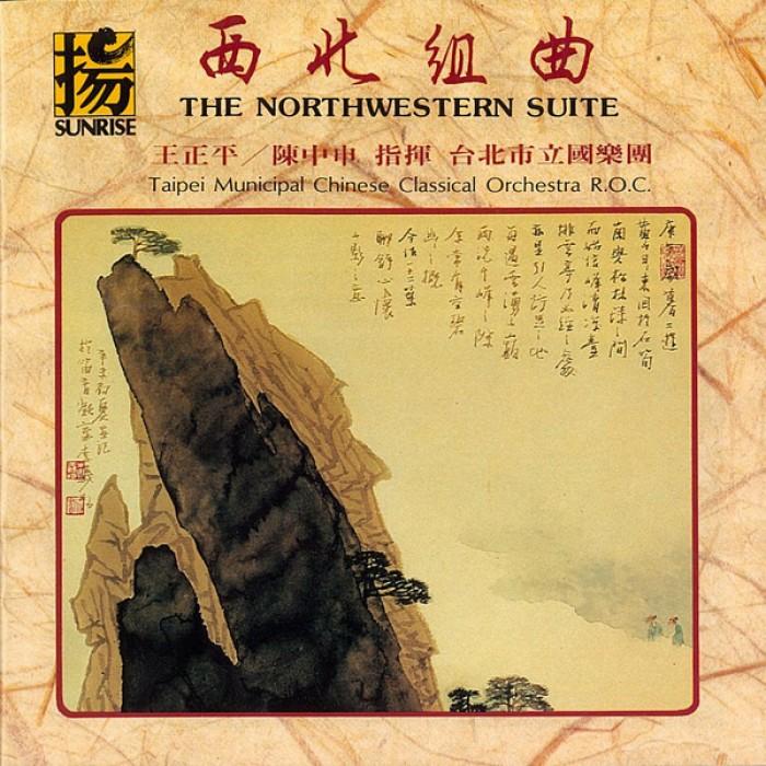 (上揚) 譚盾 西北組曲 臺北市立國樂團 Tan Tun The Northwestern Suite 8541