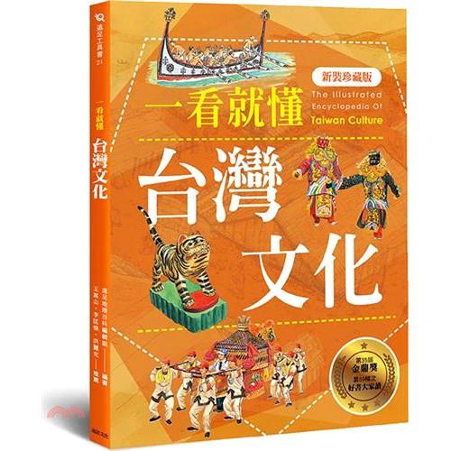 《遠足文化》一看就懂台灣文化【新裝珍藏版】[79折]