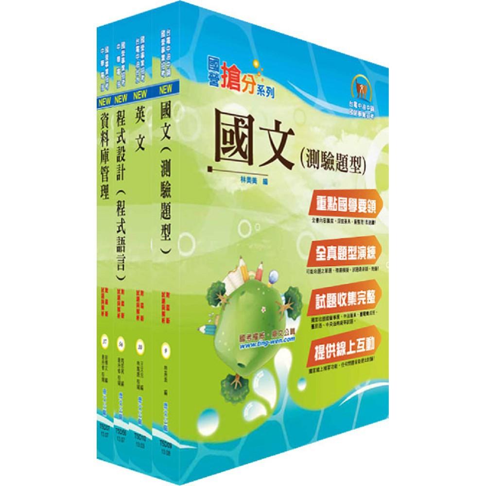 【鼎文。書籍】中鋼師級(資訊系統設計)套書(不含軟體工程概論)- 6U95