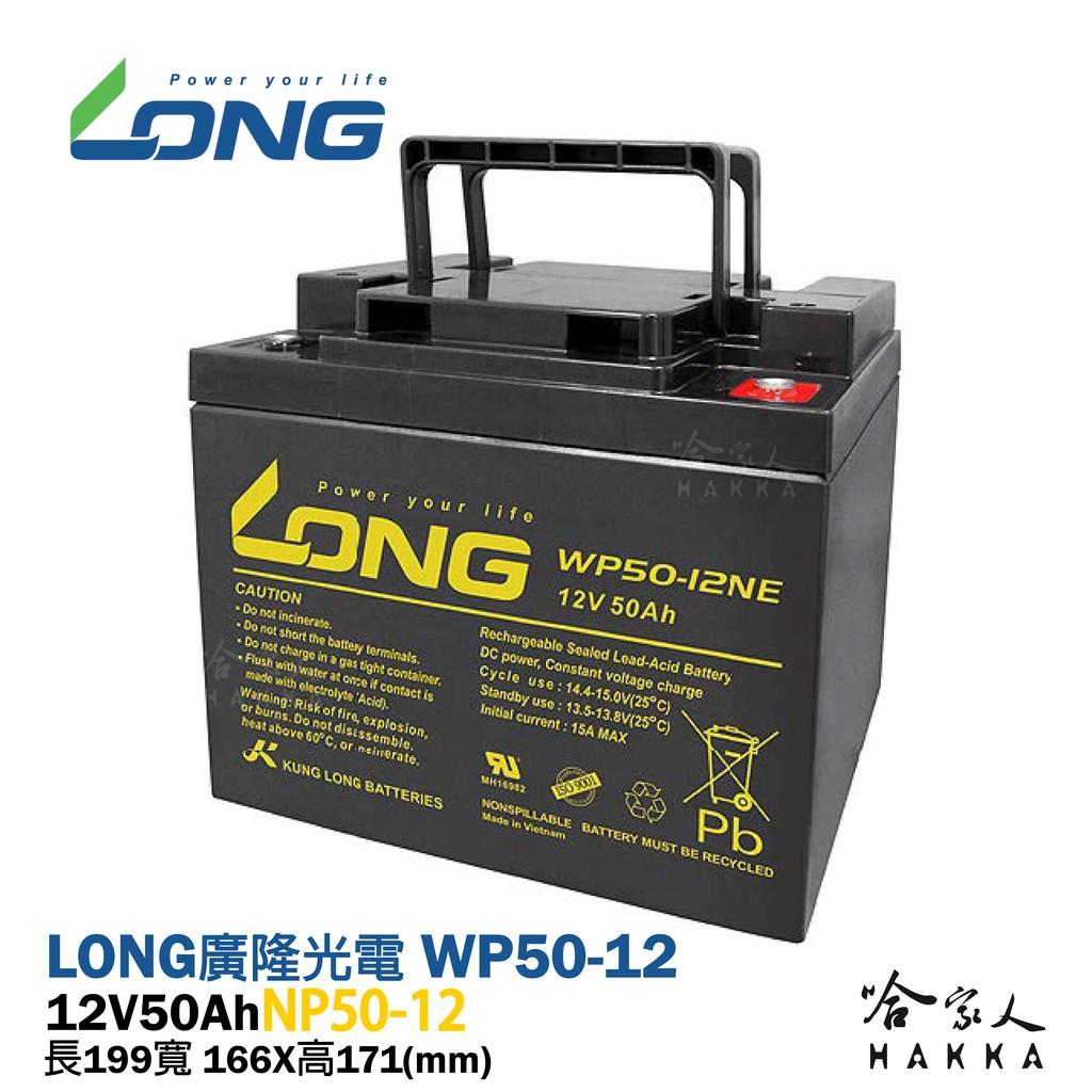 LONG 廣隆光電 WP50-12NE 12V 50Ah UPS 不斷電系統 超級電匠 電動車 電動機車 輪椅 哈家人