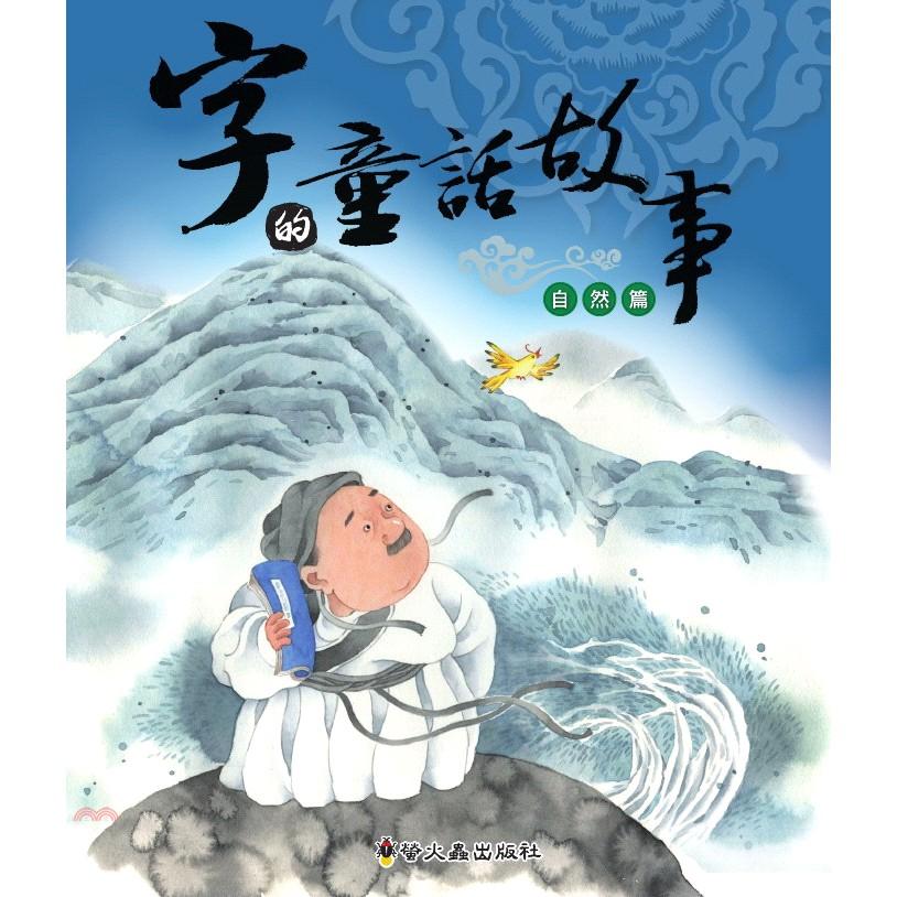 《螢火蟲》字的童話故事:自然篇(精裝)[9折]