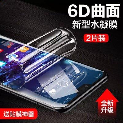 台灣現貨 2片裝 手機水凝膜 三星 NOTE8 S9 S9+ 手機保護膜 6D 保護貼 免噴水 5D保護膜 送貼膜神器