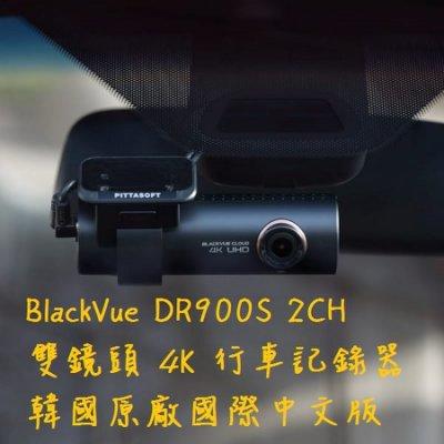 ☆阿海代購區☆BlackVue DR900S 2CH 4K雙鏡頭行車紀錄器/16G中文版/DR900S-2CH行車記錄器