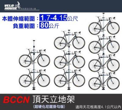 【飛輪單車】BCCN 4米鋁合金頂天立地架-超硬化尼龍掛勾【2017升級款】[05302114]