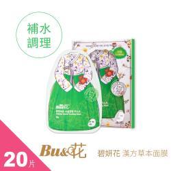 BuHaw 碧妍花東方草本水分舒緩平衡面膜(綠) *20片