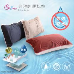 《Embrace英柏絲》 輕便典雅 防水 枕頭保潔墊(兩入-不挑色)強效防水 45x75cm 防流口水/防污/防髒 好清洗