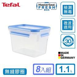法國特福 MasterSeal PP保鮮盒 1.1L(8入)
