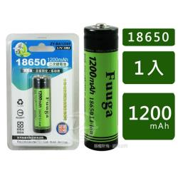 【Fuuga】18650充電鋰電池1200mAH (ZY-BA1200F)