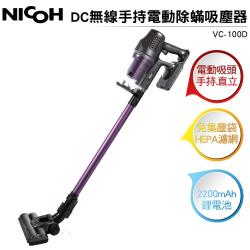 日本NICOH DC無線電動手持吸塵器 VC-100D