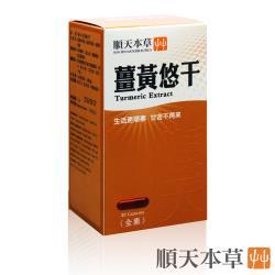 【順天本草】薑黃悠干膠囊(30顆/盒)