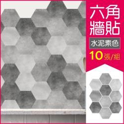 生活良品 - 六角仿水泥花磚牆貼 水泥素色款 20x23cm 每套10片(壁貼地板貼紙 防水即撕即貼)
