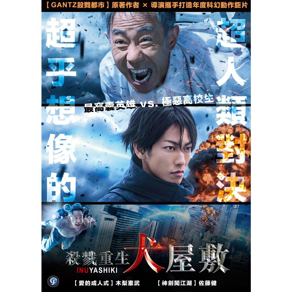 <二次降價>殺戮重生犬屋敷 DVD 原價399元