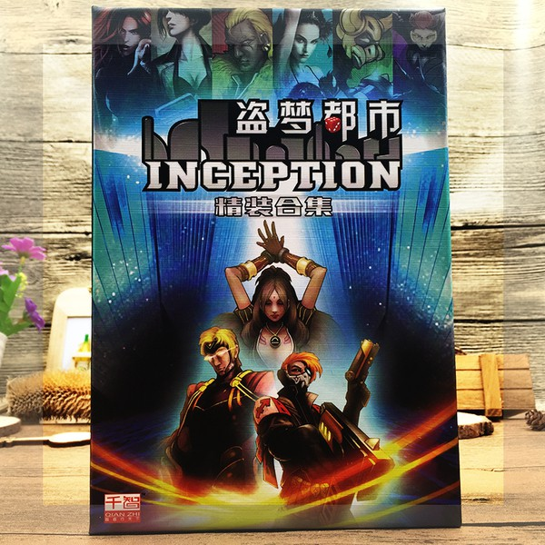 盜夢都市 Inception 精裝合集 繁體中文版 高雄龐奇桌遊
