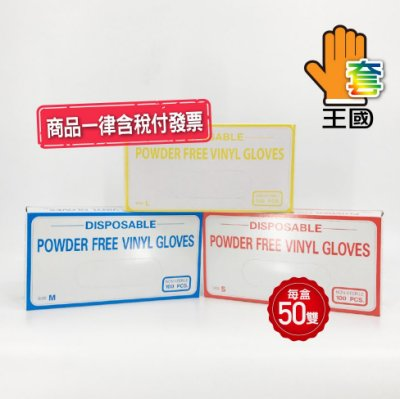 【手套王國】PVC無粉手套9吋1盒188元 檢驗/透明手套 一次性拋棄式手套 塑膠手套  ~含稅附發票