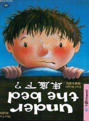 @水海堂@ 春池 中英文雙語繪本系列-床底下 (附CD)