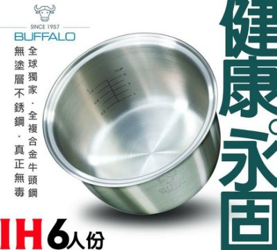 好媳婦㊣牛頭牌不銹鋼安康內鍋,適用象印6人份IH電子鍋NP-HBF10/HTF10.NP-HC10/HCF10/NC10