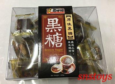 sns 古早味 懷舊零食 黑糖 黑糖茶磚 黑糖塊 純黑糖磚 220g