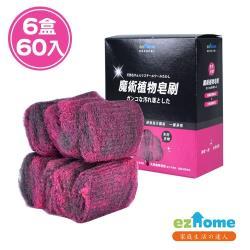 EZhome 魔術植物皂刷 (6盒60入)