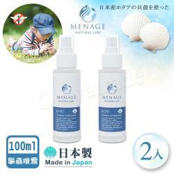 MENAGE 日本製 北海道扇貝 香KOU貝殼粉 戶外香氣草本噴霧 防蟲防蚊液 100ml-2入
