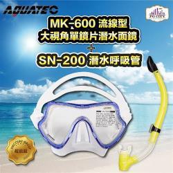 AQUATEC SN-200潛水呼吸管+MK-600 流線型大視角單鏡片潛水面鏡(藍框透明矽膠) 優惠組( PG CITY )