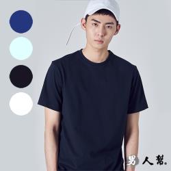 【男人幫】SL030*100%純棉彈性素面T恤