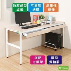 《DFhouse》頂楓150公分電腦辦公桌+2抽屜+主機架