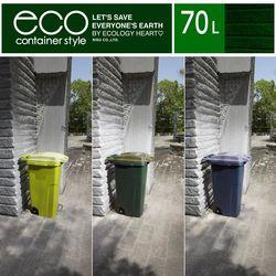 日本 eco container style 機能型戶外拉桿式垃圾桶 70L - 共三色