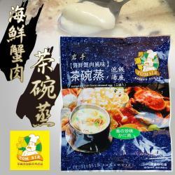 阿湯哥-海鮮蟹肉茶碗蒸(3袋/包)3包一組