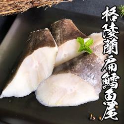 海鮮王 大比目魚尾段*4包組(1.5kg±10%/約6-8片/包/包冰率約30%)