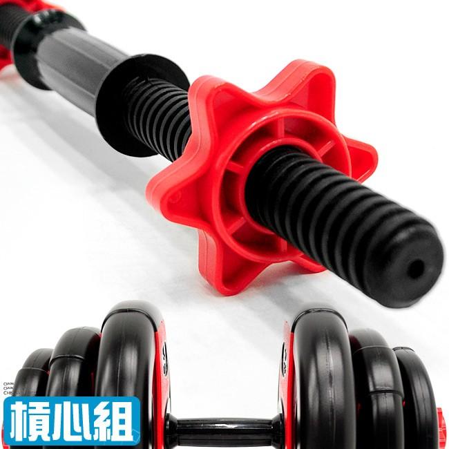 管徑2.5CM短槓心+鎖頭C113-014槓鈴桿啞鈴桿槓片桿短桿心.重力舉重量訓練.運動健身器材