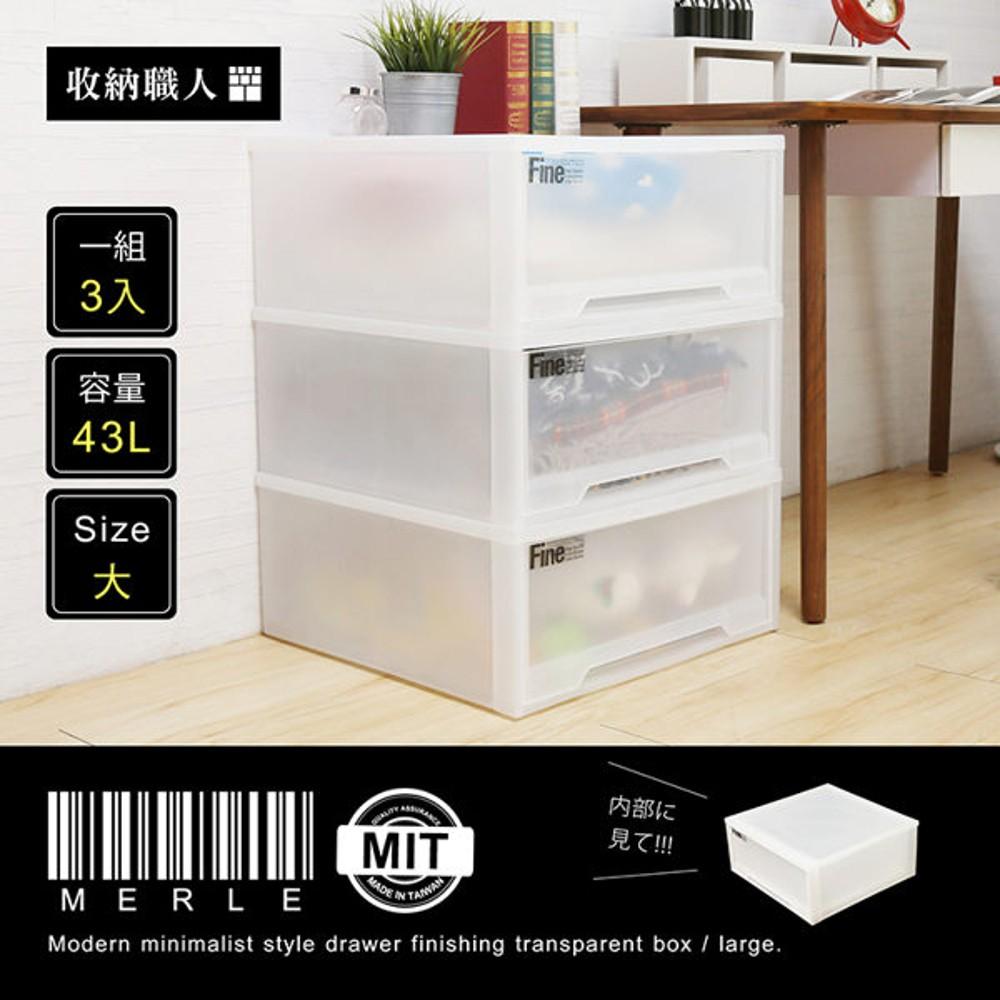 H&D 收納職人︱莫耳簡約風大抽屜型收納箱(3入/組) 【LF-0085】