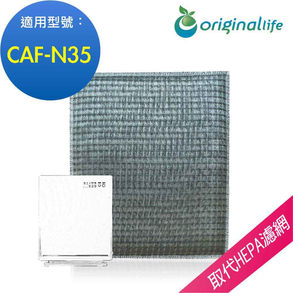 【Original Life】適用TOSHIBA:CAF-N35 超淨化 空氣清淨機 濾網