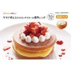 recolte 日本麗克特 Smile Baker 專用 精緻鬆餅食譜(中文版)