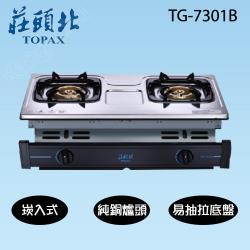 莊頭北純銅爐頭不鏽鋼崁入式二口瓦斯爐(天然瓦斯)TG-7301B