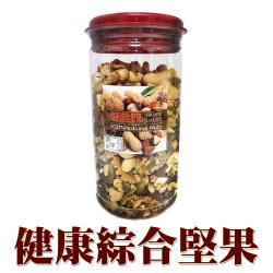 綜合堅果 350克 x1罐 綜合堅果 美味營養 天然  【全健 】