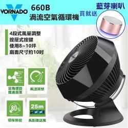 美國VORNADO沃拿多 渦輪空氣循環機風扇 660B/黑色